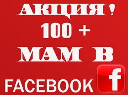 АКЦИЯ!!! 100+