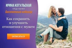 вебинар Ирины Котульской