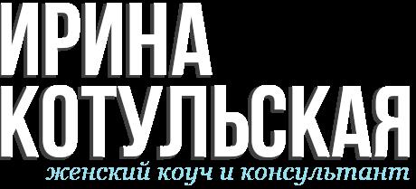 ИРИНА КОТУЛЬСКАЯ